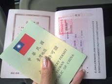 大陸新娘的大陸居民往來台灣通行證